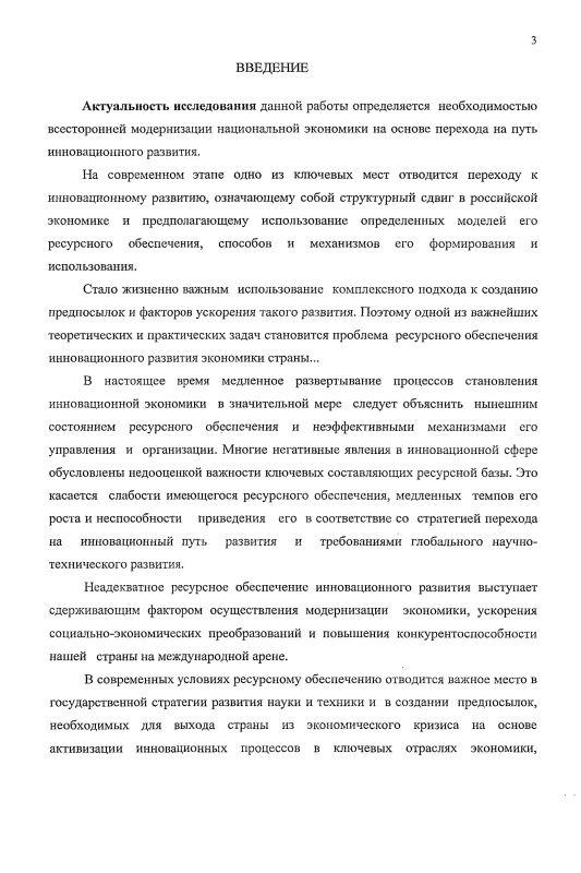Содержание Ресурсное обеспечение инновационного развития экономики России