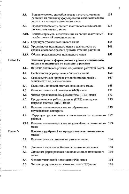 Содержание Научное обоснование приемов возделывания поживного маша (Азиатской фасоли - Phaseolus aureus P.) в условиях орошаемых земель Таджикистана