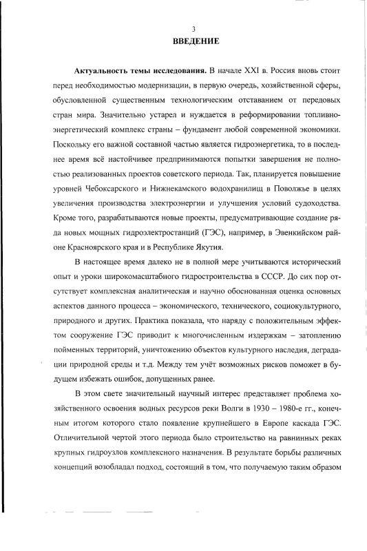 Содержание Разработка и практическая реализация планов советского руководства в сфере гидростроительства в 1930 – 1980-е гг. : на примере Волжского каскада гидроузлов