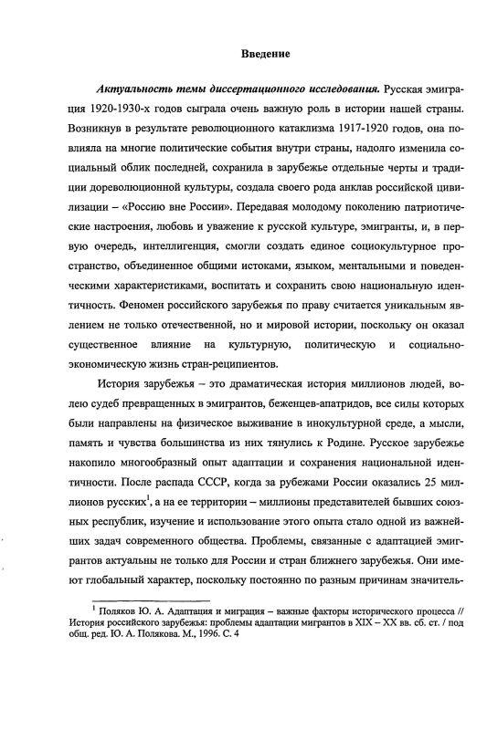 Содержание Социальная адаптация ученых-эмигрантов в 1920-1930-е гг.
