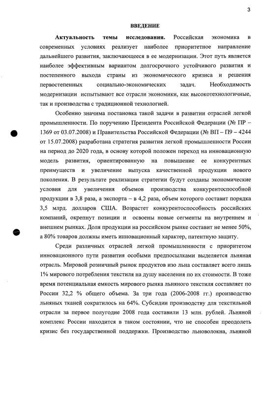 Содержание Методология выбора стратегии развития льняного комплекса