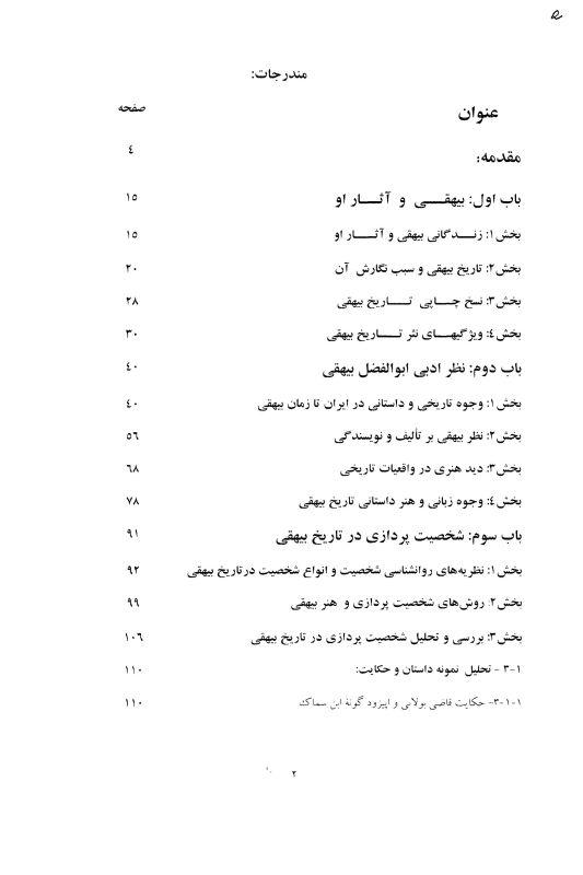Содержание Искусство создания образов и литературные воззрения Абдулфазла Байхаки