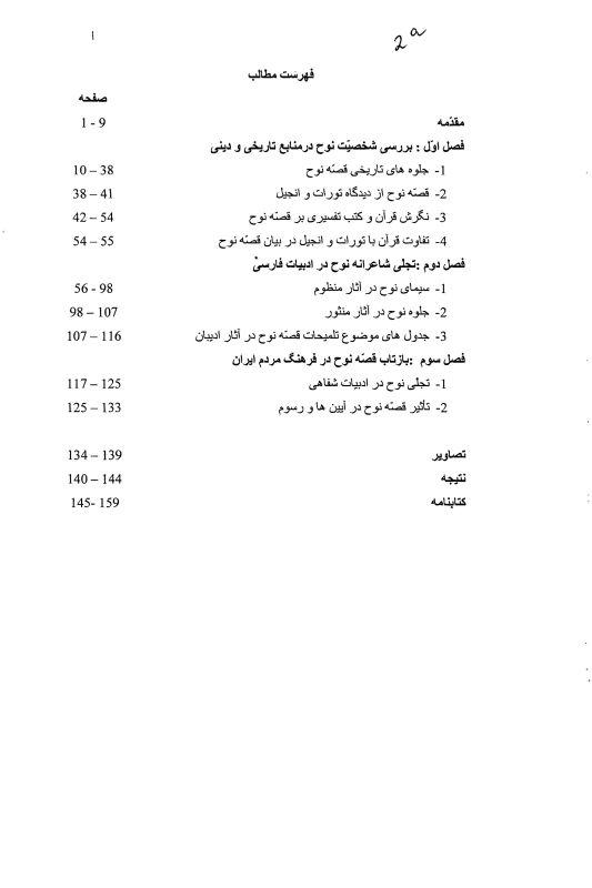 Содержание Сказание о Нухе (Нойе) в литературе и фольклоре Ирана