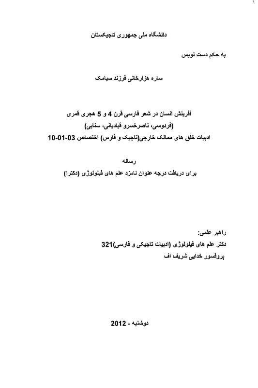 Содержание Сотворение человека в таджикско-персидской поэзии Х-ХI веков (поэзия Фирдоуси, Насира Хусрава и Санаи)