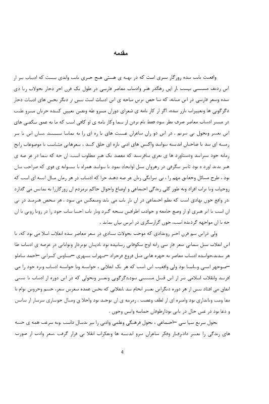 Содержание Место Кайсар Амипура в современной поэзии Ирана