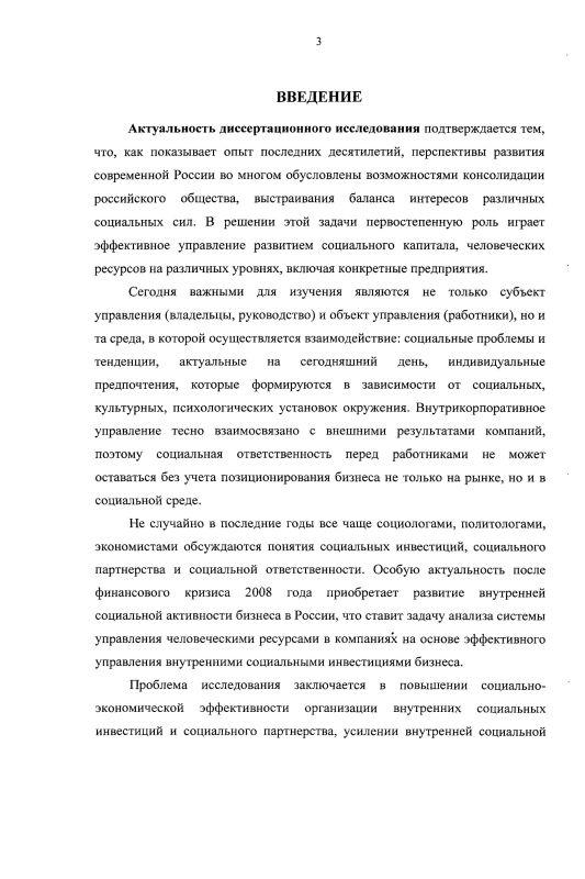 Содержание Технология эффективного управления внутренними социальными инвестициями бизнеса в России