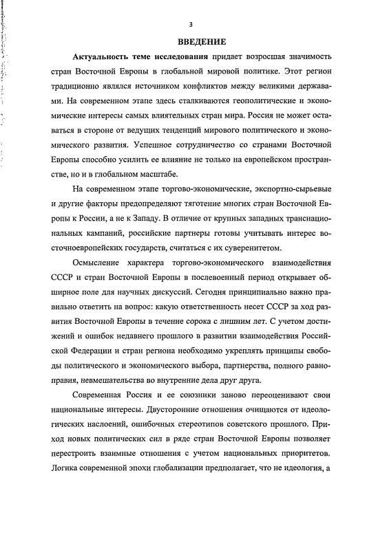 Содержание Формирование и развитие экономических связей СССР и стран Восточной Европы в 1945-1991 гг.