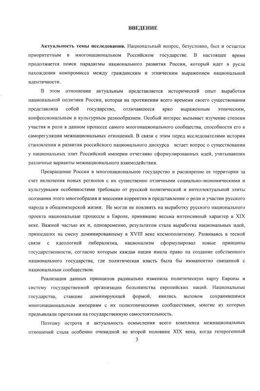 Содержание Национальный вопрос в общественно-политической мысли России второй половины XIX века