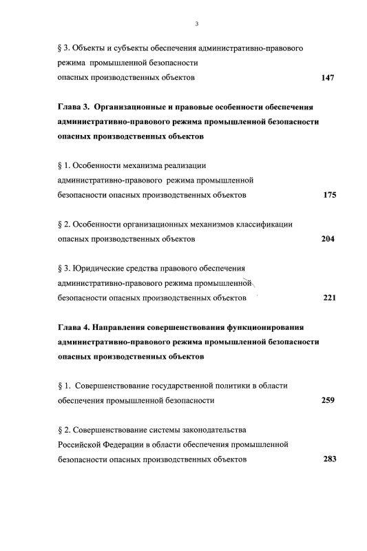 Содержание Административно-правовой режим промышленной безопасности опасных производственных объектов в Российской Федерации