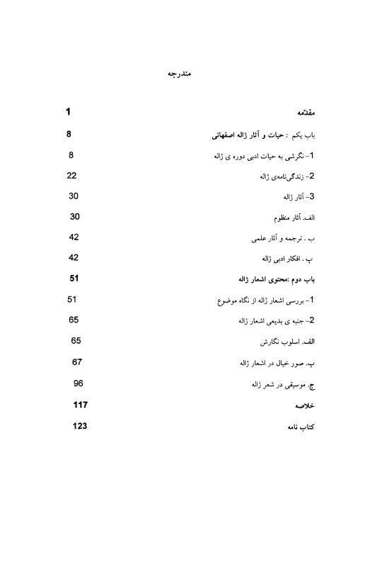 Содержание Жизнь и творчество Жола Исфахани