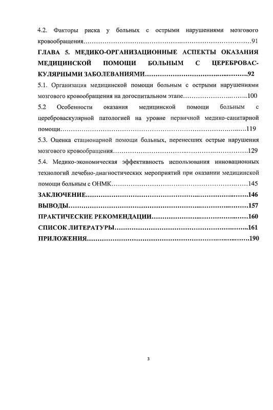 Содержание Научное обоснование совершенствования организации медицинской помощи больным с острыми нарушениями мозгового кровообращения в Республике Казахстан