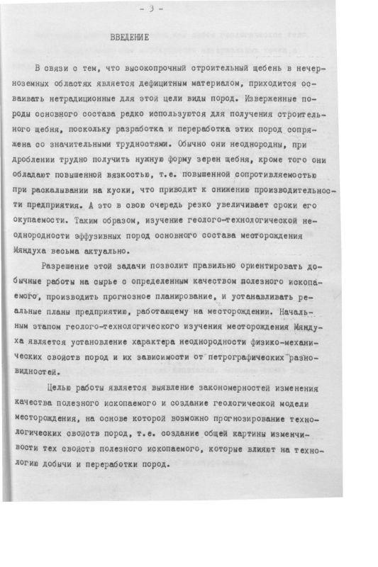 Содержание Геолого-петрографические особенности и физико-механические свойства метабазальтов месторождения Мяндуха : Архангельская область