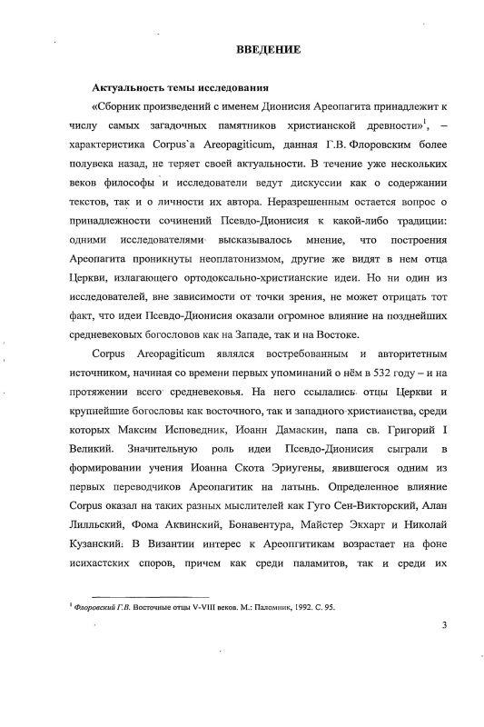 Содержание Corpus areopagiticum в русской мысли XVI - XVII вв. : историко-философский анализ