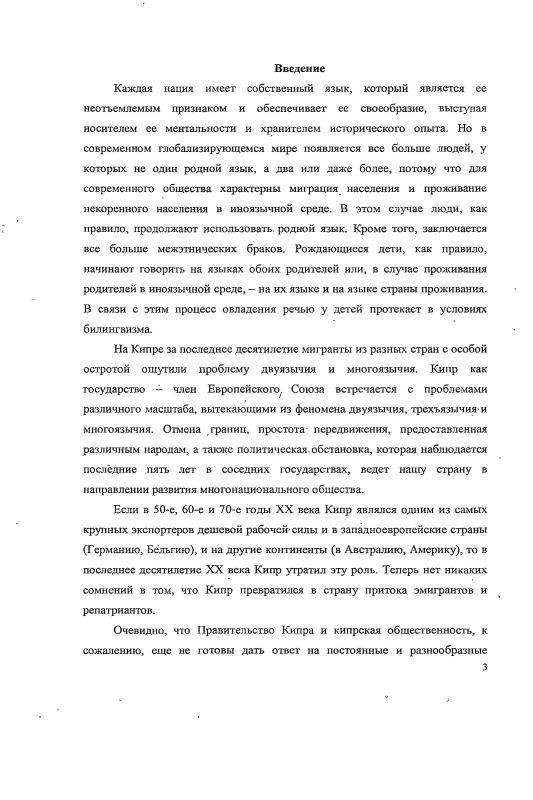 Содержание Формирование звукопроизносительных навыков у русско-греческих детей-билингвов дошкольного и младшего школьного возраста