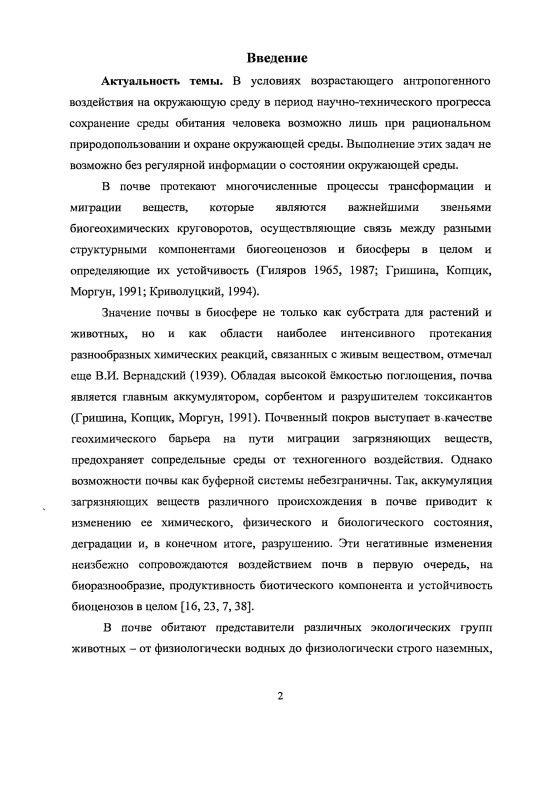 Содержание Биоиндикационная роль люмбрицид при оценке почв города Костромы и Костромского Заволжья