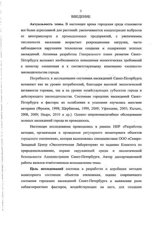 Содержание Оценка экологического состояния зеленых насаждений Санкт-Петербурга