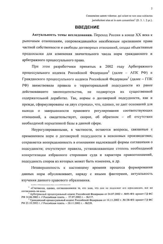 Содержание Договорная подсудность в гражданском и арбитражном процессе России
