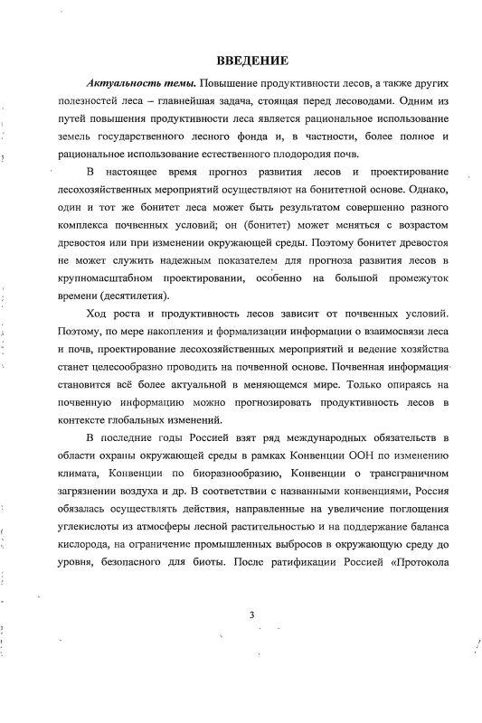 Содержание Влияние почвенных факторов на рост и продуктивность сосновых насаждений : на примере ЩУОЛХ Московской области