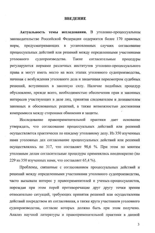 Содержание Согласительные процедуры в российском уголовном процессе
