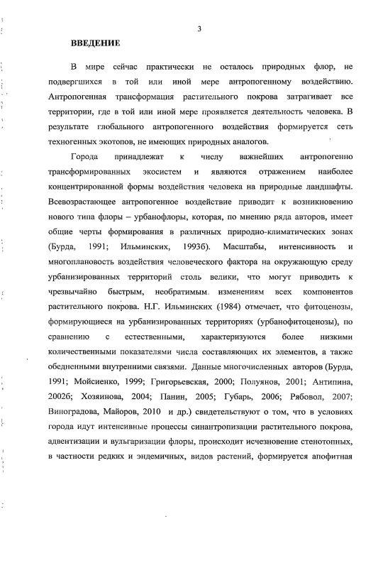 Содержание Особенности формирования флоры в урбанизированной среде на юге Среднерусской возвышенности