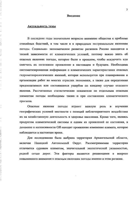 Содержание Опасные явления погоды в условиях изменения климата на территории Архангельской области и Ненецкого Автономного Округа