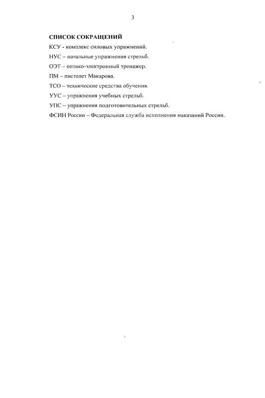 Содержание Направленное развитие двигательных способностей курсантов вузов ФСИН России для точной стрельбы в условиях утомления