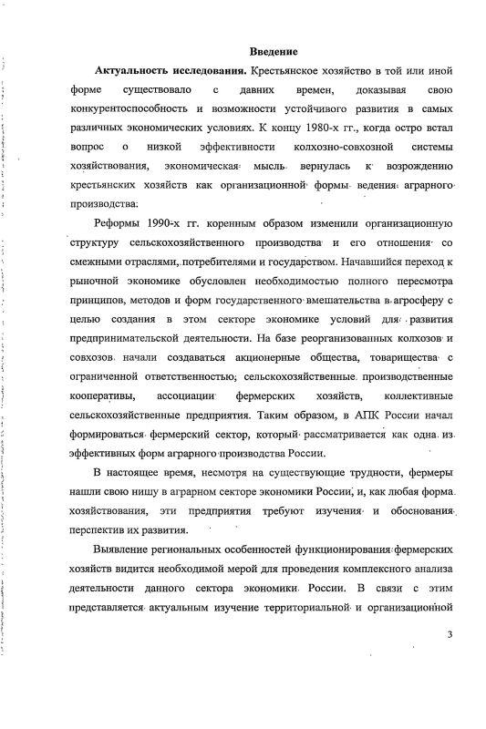 Содержание Фермерский сектор Ярославской области : территориальная организация, структура производства и оптимизация развития