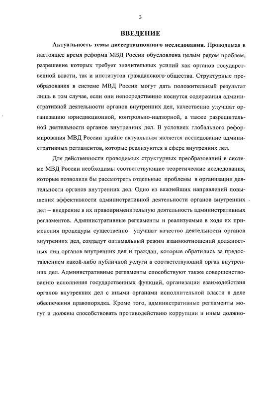 Содержание Административные регламенты и проблемы их реализации в системе Министерства внутренних дел Российской Федерации