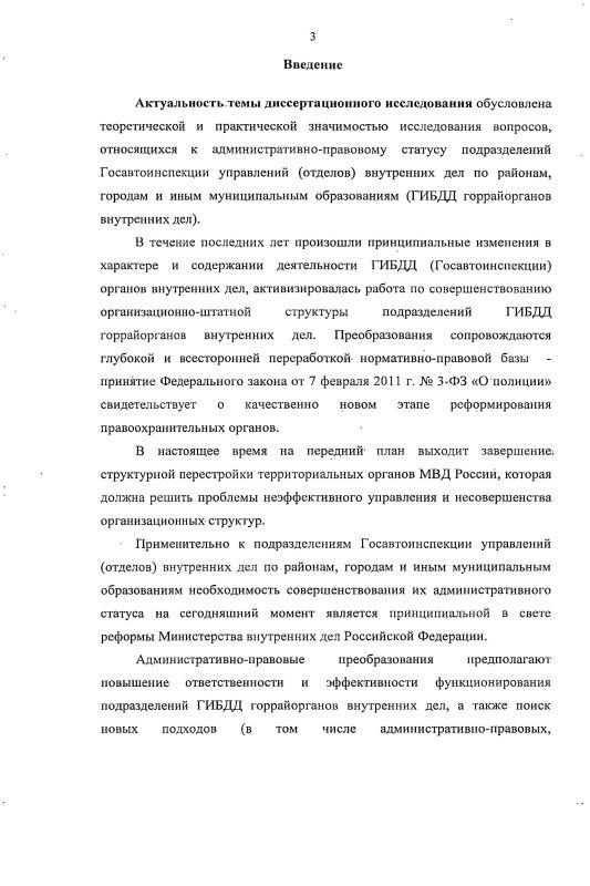 Содержание Административно-правовой статус подразделений ГИБДД горрайорганов внутренних дел