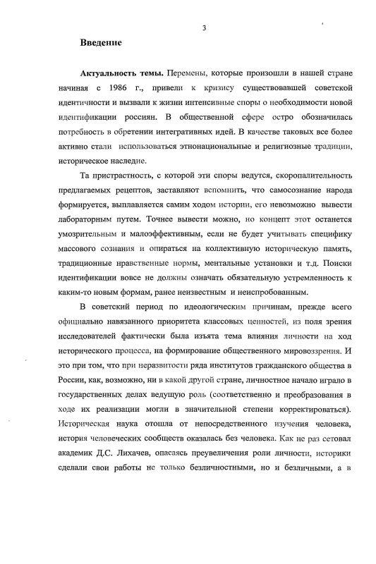 Содержание Выдающиеся личности и события в массовом сознании русских крестьян XIX - начала XX в.