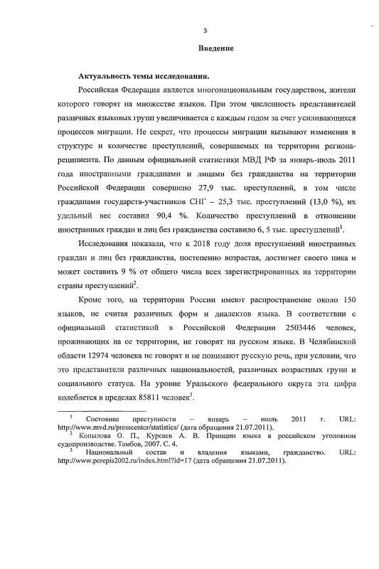 Содержание Актуальные вопросы участия переводчика в уголовном процессе России