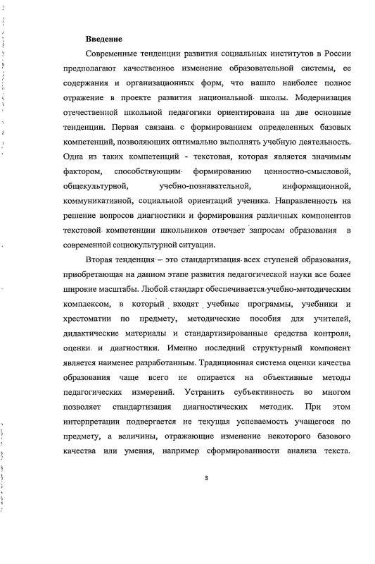 Содержание Диагностика сформированности анализа текста у школьников с недоразвитием речи посредством стандартизированной методики