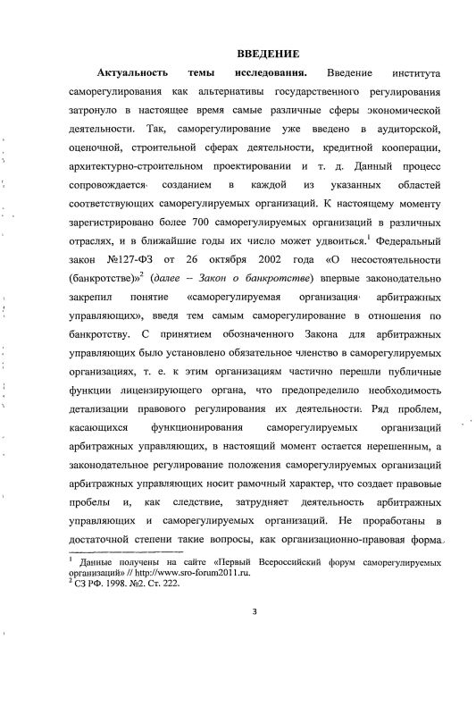 Содержание Правовое положение саморегулируемых организаций арбитражных управляющих в Российской Федерации
