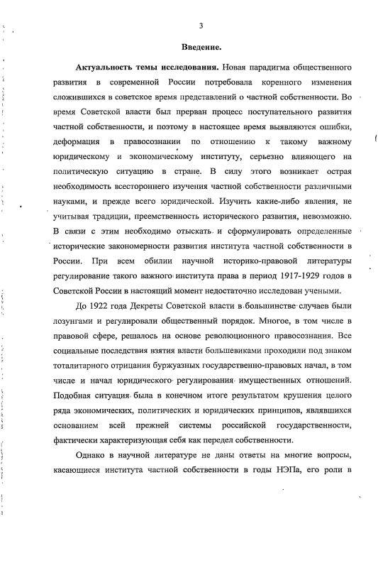 Содержание Регулирование частных имущественных отношений в России в период 1917 - 1929 г.г. : историко-правовой аспект