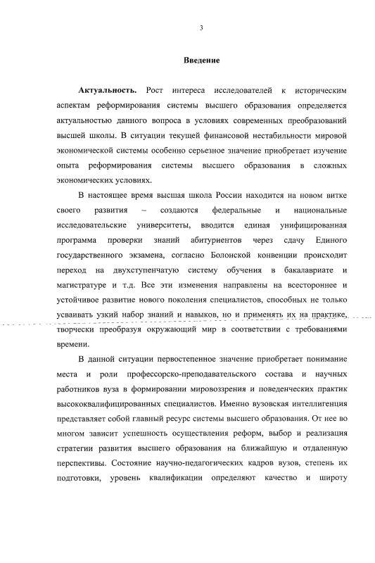 Содержание Вузовская интеллигенция Челябинской области в годы перестройки : 1985-1991 гг.