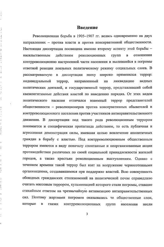 Содержание Революционная борьба и погромы в период Первой русской революции 1905-1907 гг.