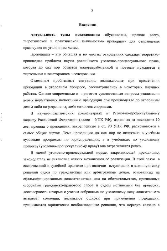 Содержание Преюдиция в уголовном процессе России и зарубежных стран : сравнительно-правовое исследование