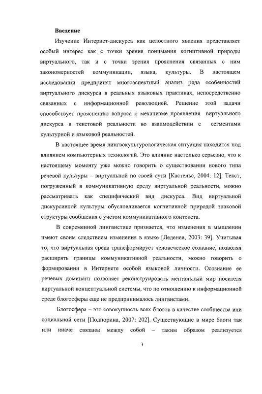 Содержание Языковая личность в русскоязычном блоге : когнитивно-прагматический аспект