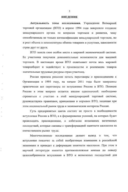 Содержание Особенности трансформации занятости населения в сельском хозяйстве и металлургической промышленности в рамках участия России в ВТО
