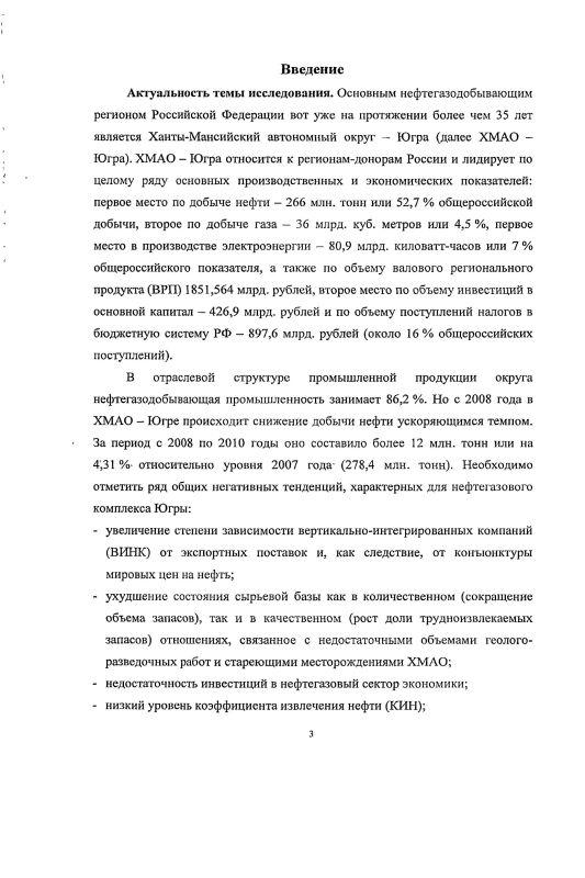 Содержание Развитие процессов диверсификации и модернизации экономики нефтегазодобывающего региона : на примере Ханты-Мансийского автономного округа - Югры