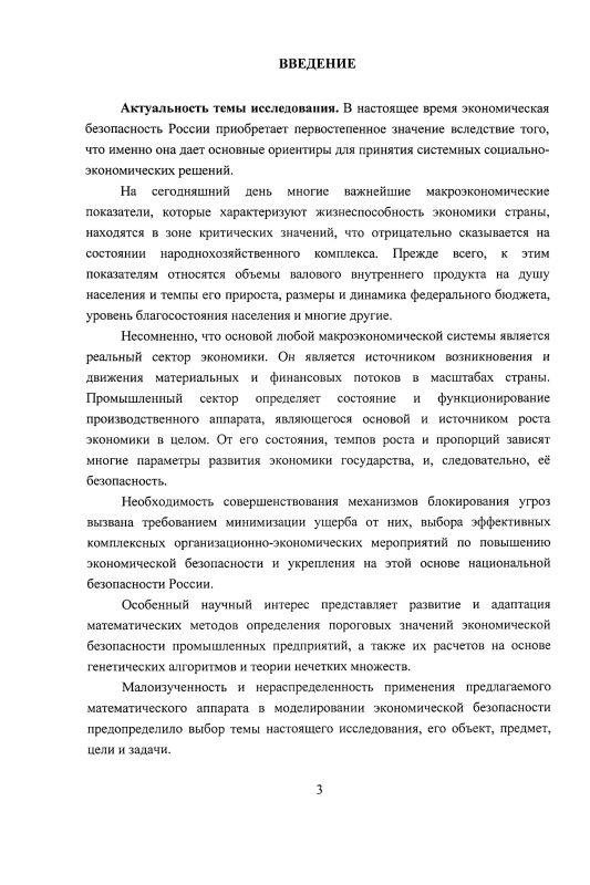 Содержание Адаптация методов расчета пороговых значений индикаторов экономической безопасности в промышленной сфере : на материалах Ставропольского края