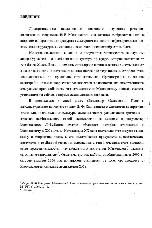 Содержание Становление и развитие поэтики изобразительности в послеоктябрьском творчестве В. Маяковского