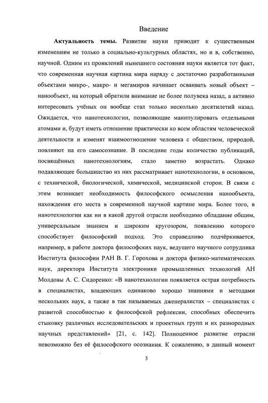 Содержание Нанообъект в современной научной картине мира