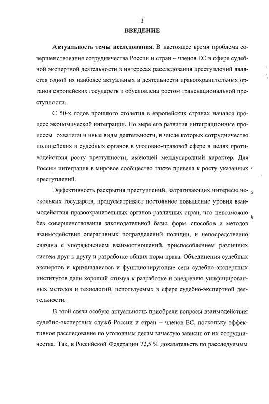 Содержание Европейское сотрудничество в сфере судебно-экспертной деятельности
