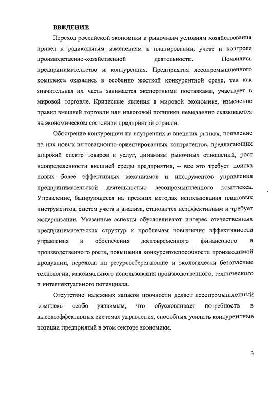 Содержание Формирование системы контроллинга в предпринимательской деятельности в лесопромышленном комплексе Красноярского края