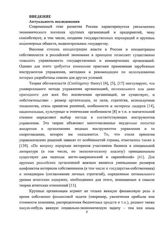 Содержание Сбалансированная система показателей как аналитический инструментарий управления крупными российскими организациями