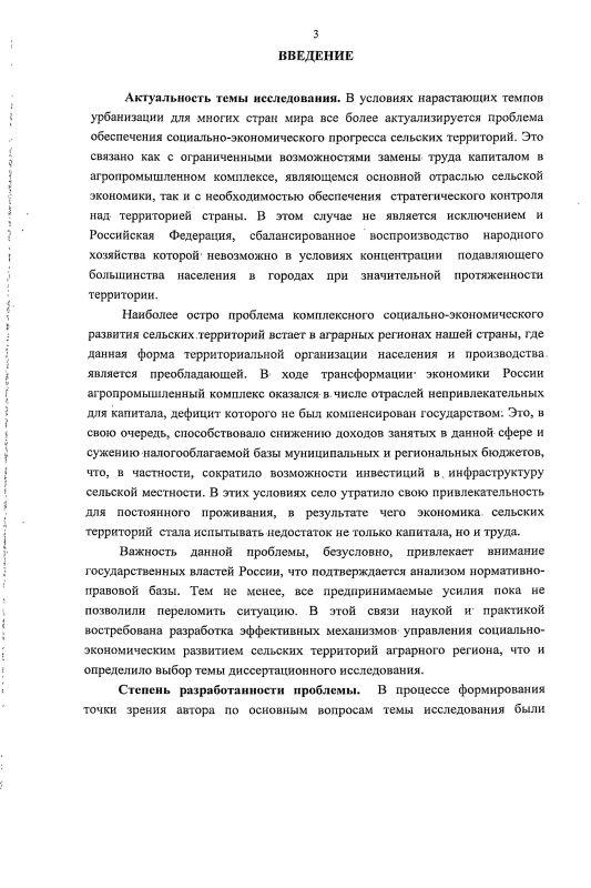 Содержание Управление социально-экономическим развитием сельских территорий региона : на материалах Ставропольского края