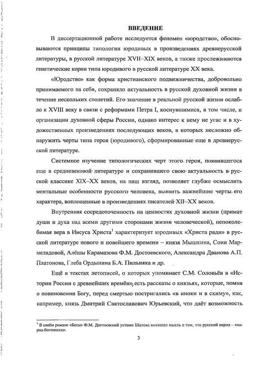 Содержание Юродство в русском литературном сознании