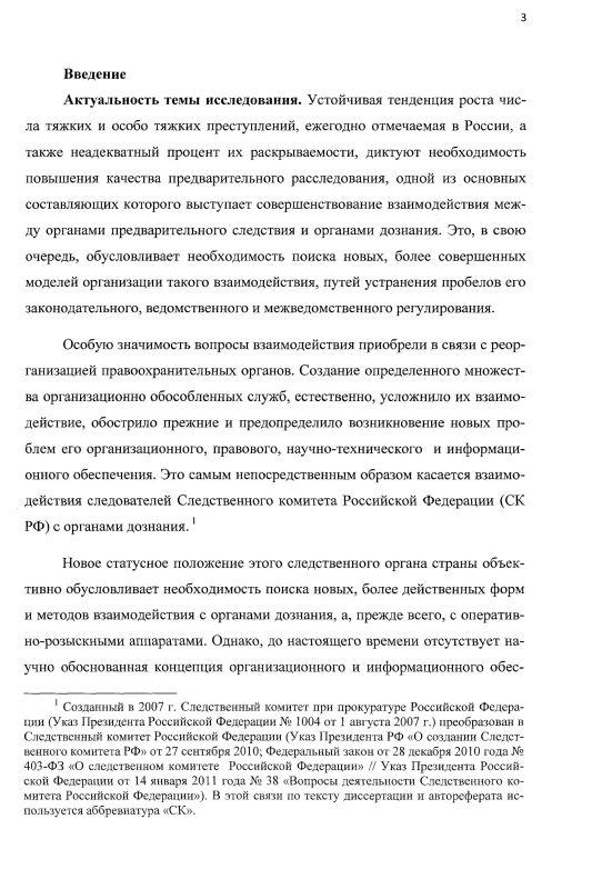 Содержание Взаимодействие следователей следственного комитета Российской Федерации с органами дознания при раскрытии и расследовании преступлений