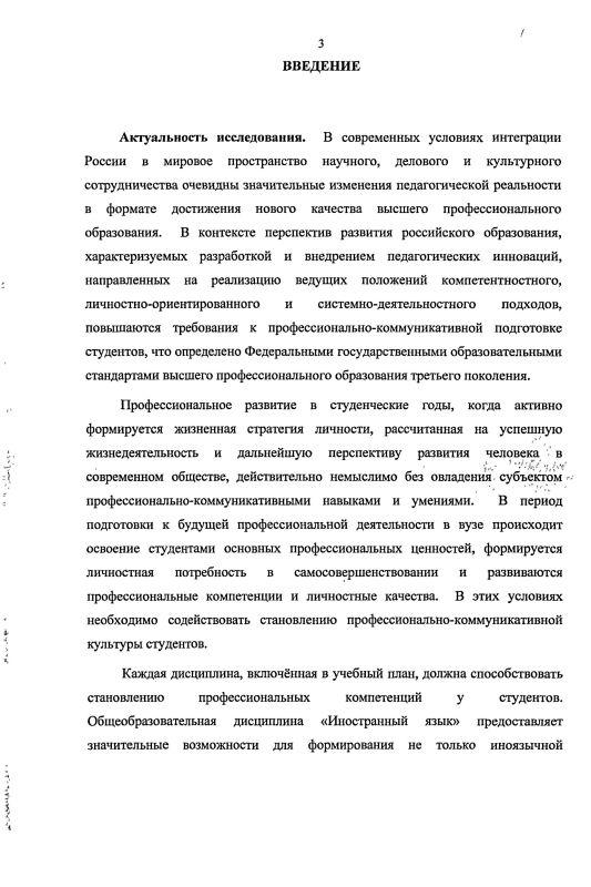 Содержание Формирование компенсаторной компетенции в иноязычной письменной деловой речи студентов неязыковых вузов